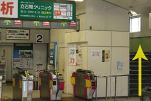 駅改札の横の階段を上がります。